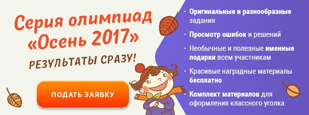 Нажмите, чтобы подать заявку на олимпиады проекта Интолимп